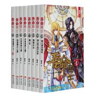 吾命骑士(全套8册)(1)骑士基本理论 (2)骑士每日例行任务 (3) 拯救公主 (4) 屠龙 (5)不死巫妖怪-上