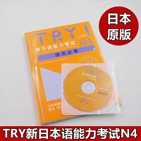 北京世图:TRY!新日语能力考试N4语法必备(扫码听书)