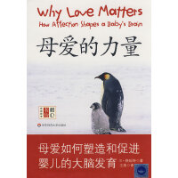 母爱的力量――母爱如何塑造和促进婴儿的大脑发育