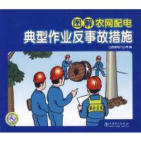 图解农网配电典型作业反事故措施