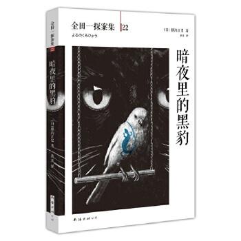 暗夜里的黑豹(日文版系列销量超过5500万册!无辜少女频频遇害,日本的开膛手杰克出现了吗?)