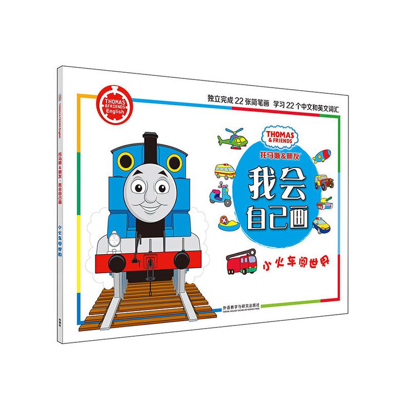 小火车闯世界(托马斯和朋友.我会自己画) 奠定美育坚实基础,锻炼观察力、模仿力、小肌肉控制力和表现力,还能学习拼音、汉字和英语!
