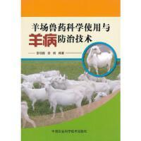 羊场兽药科学使用与羊病防治技术 9787511612717 中国农业科学技术出版社 李观题,李娟