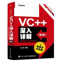 VC++深入详解 第3版 基于Visual Studio 2017 vs Visual Studio 2017安装使用教