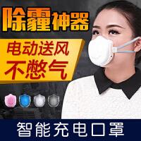 防雾霾PM2.5新风主动送风智能充电孕妇老人上班族通勤口罩