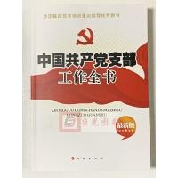 正版现货 2019新修订 中国共产党支部工作全书 人民出版社 全国基层党务工作重点优秀教材