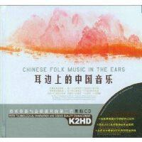HD-M黑胶CD系列 【耳边上的中国音乐】2CD 各地民歌大汇集