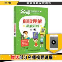 【二手书8成新】阅读理解深度训练 中考 缪志刚 电子工业出版社