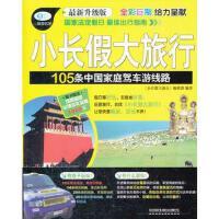 【正版二手书9成新左右】105条中国家庭驾车游线路(送旅游大礼 《小长假大旅行》编辑部著 中国铁道出版社