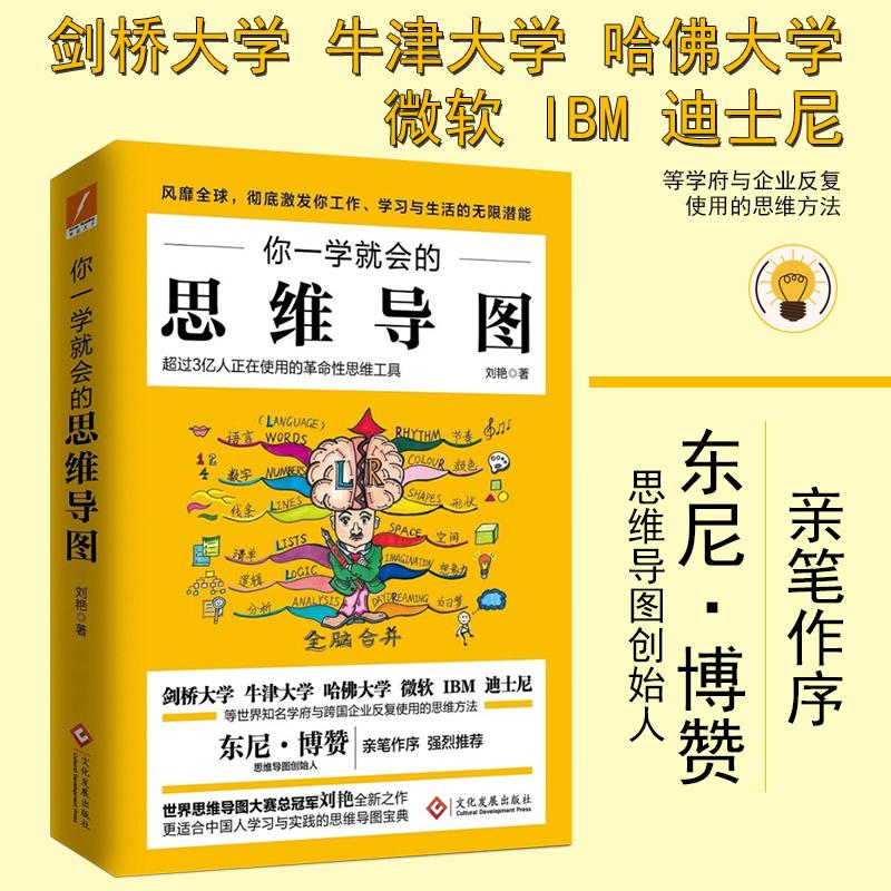 【现货】正版 你一学就会的思维导图 刘艳 ?思维导图创始人  东尼·博赞   亲笔作序 强烈推荐 一学就会可爱铅笔画书