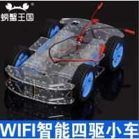 BX 4轮WiFi四电机驱动智能小车 四驱寻迹避障拼装材料包