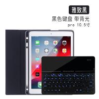 iPad2018新款9.7寸蓝牙键盘保护套Pro11寸苹果平板iPad6电脑壳Air2全包软硅胶带 【背光版】