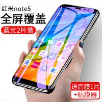 红米note5钢化膜5plus水凝膜6pro全屏覆盖note4x手机max2贴膜小米5s