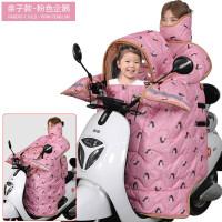 【好货优选】电动车挡风亲子摩托儿童被款冬季加绒加大加厚防水保暖护膝带小孩