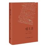 曙光集(十年增订精装版)