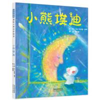 小熊埃迪――《亲爱的小鱼》《月亮你好吗!》作者安德烈?德昂 新作品!