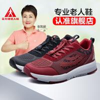 足力健老人鞋正品张凯丽妈妈春季休闲旅行旅游鞋女户外网面运动鞋
