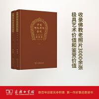 中国佛教影像集成・晚清民国(北京卷上下册) 王颂 主编 商务印书馆