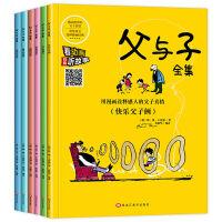 【带动画】父与子全集正版小学生全套6册 大全集二年级阅读的注音版拼音书儿童课外书一年级三五六3-5年级彩色双语版故事书