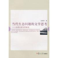 当代生态问题的文学思考:台湾自然写作研究