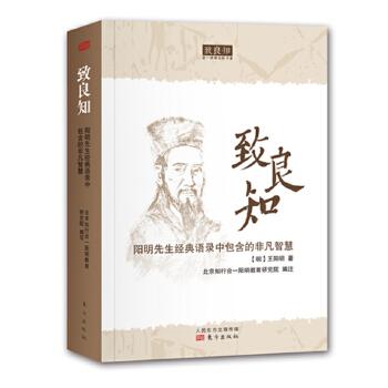 致良知 述阳明学的精髓,理清阳明学的脉络,中国企业家必读经典!!