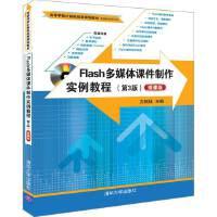 Flash多媒体课件制作实例教程(第3版)(微课版)