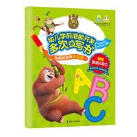 有趣的创意学习书 熊出没幼儿学前潜能开发多次擦写书 学前英语ABC