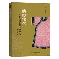 抉微钩沉:中国古代服饰文化研究