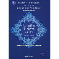 【旧书二手书8成新】Java语言实用教程第2版第二版 邵丽萍 邵光亚 清华大学出版社 978730