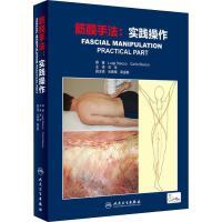 筋膜手法-实践操作 9787117270533 人民卫生出版社 (意)路易吉・斯德科(Luigi Stecco)