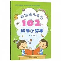 讲给幼儿听的102个科学小故事