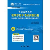 中国海洋大学管理学历年考研真题汇编(含866管理学A、860管理学综合、863管理学原理A、864专业综合课B等)/考