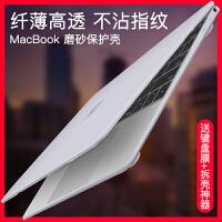 苹果电脑macbook保护壳pro13寸air13.3笔记本mac12透明磨砂套15超薄11外壳全包 ..