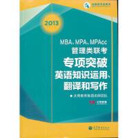 2013 MBA、MPA、MPAcc管理类联考英语专项突破――英语知识运用、翻译和写作