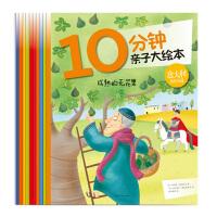 10分钟亲子大绘本全套10册儿童睡前故事书3-6-8岁宝宝绘本幼儿童话故事图书籍儿童读物幼儿园早教书启蒙益智幼儿绘本漫