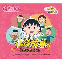 樱桃小丸子认读故事1-山田的笑容大奖