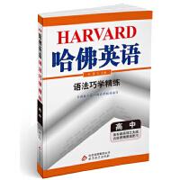 哈佛英语 高中语法巧学精练(2020年适用)