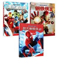 漫威电影典藏书系 复仇者联盟+钢铁侠3+超凡蜘蛛侠2 超级英雄故事