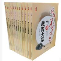 教师不可不知的25位教育大家12册16开平装天津教育出版社**720元中小学教师成长