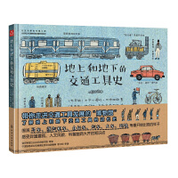 地上和地下的交通工具史 儿童历史科学科普书 手绘交通工具进化发展史百科绘本 马车蒸汽机车自行车汽车火车地铁知识