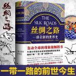 丝绸之路 一部全新的世界史 彼得弗兰科潘著 两千年来丝绸之路始终主宰着人类文明的进程世界历史书籍