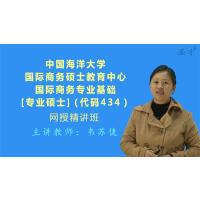 2018年中国海洋大学国际商务硕士教育中心434国际商务专业基础[专业硕士]网授精讲班(教材精讲+考研真题串讲)/43