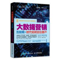 【二手书8成新】大数据营销:互联网+时代如何定位客户 【美】John F. Tanner Jr.(约翰・F. 坦纳・J