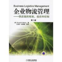 企业物流管理 (美)巴罗 ,王晓东 9787111194903 机械工业出版社教材系列