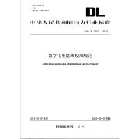 DL/T 1507-2016 数字化电能表校准规范