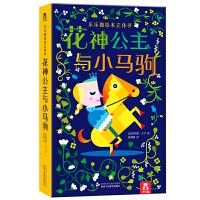 花神公主与小马驹-乐乐趣绘本立体书系列