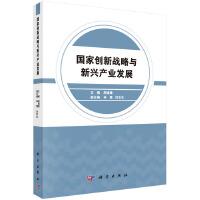 国家创新战略与新兴产业发展