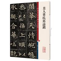美人董氏墓志铭(彩色放大本中国著名碑帖・第十二集)
