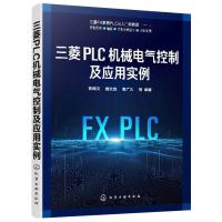 现货正版 三菱PLC机械电气控制及应用实例 三菱PLC 控制原理编程控制设计基础理论书 可编程控制器技术三菱PLC控制系