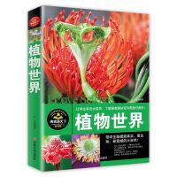 植物世界大百科 学生科普读物自然知识课外书 世界植物百科大全集 身临其境博览植物奇观 青少年版百科类科普小学生